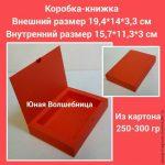 Коробка книжка – Коробка книжка – купить на Ярмарке Мастеров