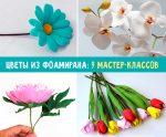 Техника изготовления цветов из фоамирана – мастер-класс для начинающих, схемы, шаблоны